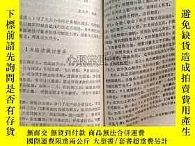 二手書博民逛書店罕見《三國演義》探索續集(1992年出版,作者籤贈本)Y1619