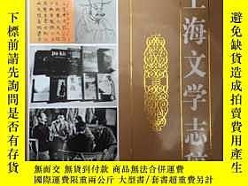 二手書博民逛書店罕見上海文學志稿Y154978 朱文華,許道明主編 上海社會科學