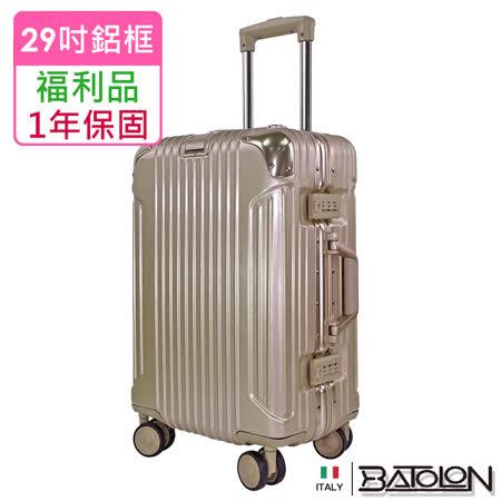 【福利品 29吋】 經典系列TSA鎖PC鋁框箱/行李箱 (5色任選)