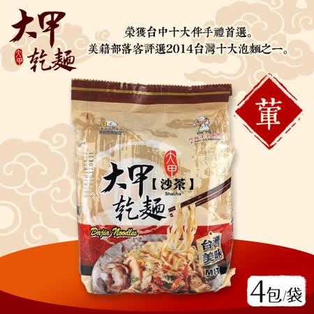 大甲乾麵-沙茶(葷) 4包/袋