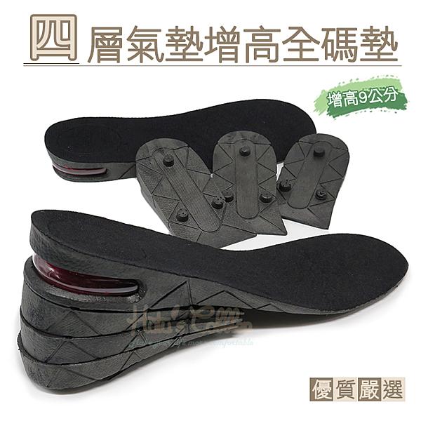 增高墊.增高9cm四層氣墊增高全碼墊 增高鞋墊.單一規格【鞋鞋俱樂部】【906-B46】