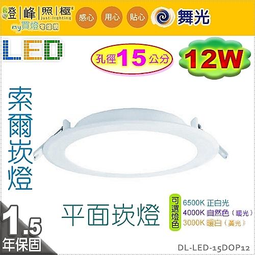 【舞光LED】LED-12W / 15cm。LED平面崁燈 擴散板 鋁製 附變壓器 保固延長 #15DOP12【燈峰照極my買燈】