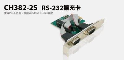 【S03 筑蒂資訊】登昌恆 uptech CH382-2S RS-232擴充卡 PCI-E擴充卡