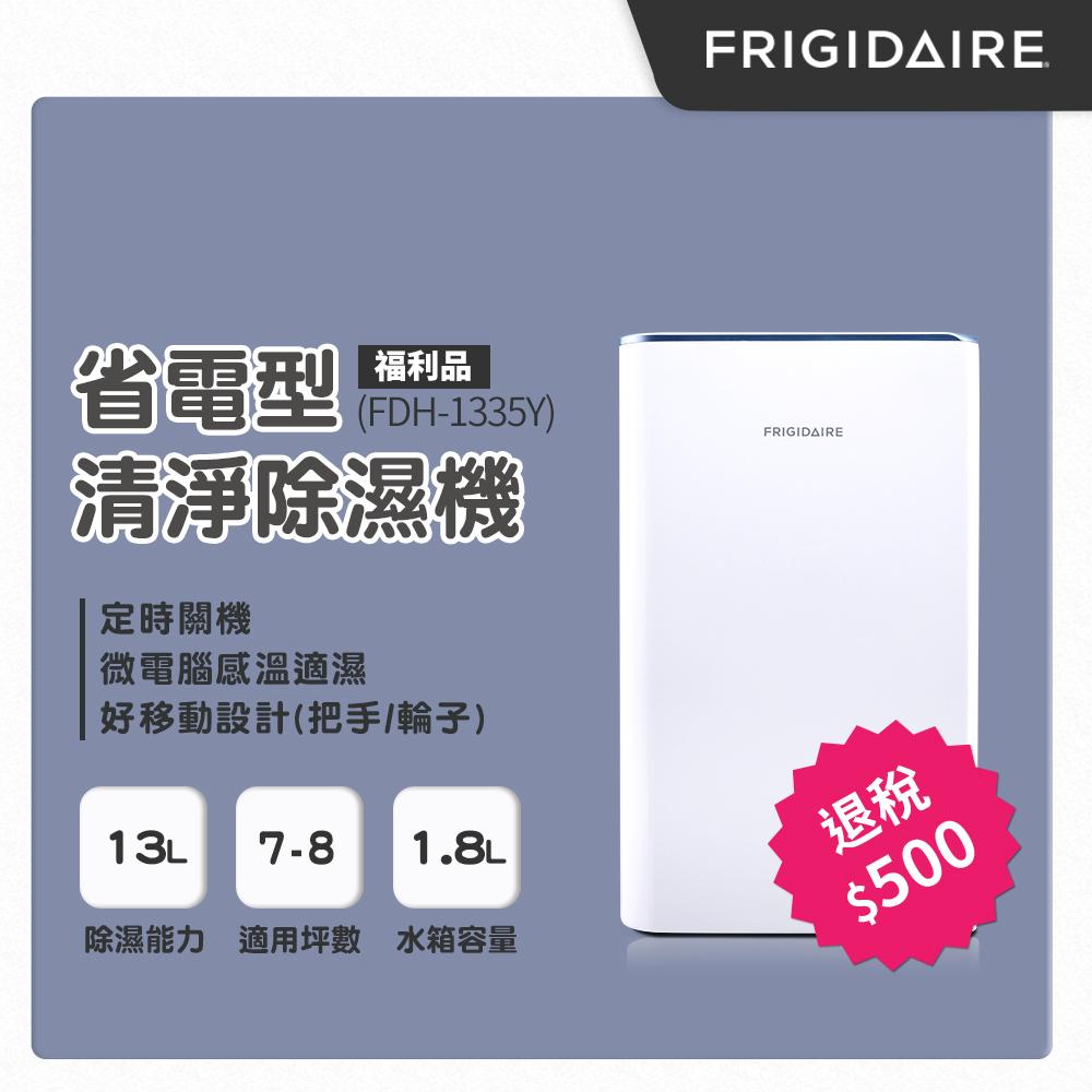 美國富及第Frigidaire 13L 省電型清淨除濕機 7-8坪 FDH-1335Y  福利品