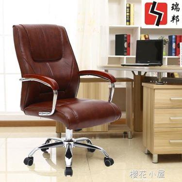 瑞邦 電腦椅家用辦公椅升降轉椅職員椅人體工學會議椅棋牌麻將椅居家物語生活館