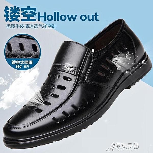新款夏季男士涼鞋鏤空皮鞋真皮夏天涼皮鞋透氣中老年人爸爸鞋 原本良品