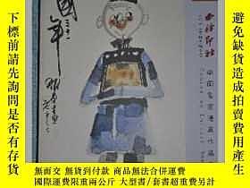 二手書博民逛書店2012秋罕見西冷印社 中國名家漫畫作品專場Y25204 西冷印