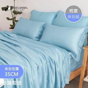 pippi & poppo 涼感冰霸天絲 枕套床包組 晴天藍(7尺)7尺