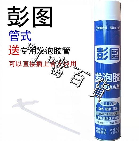 聚氨酯發泡劑填縫劑泡沫膠膨脹填充劑門窗防水堵洞補縫補漏發泡膠