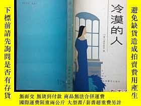 二手書博民逛書店罕見冷漠的人Y475 :[意]莫拉維亞 上海譯文出版社 出版19