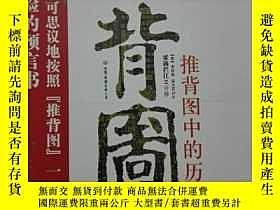 二手書博民逛書店罕見推背圖中的歷史Y203729 (唐)李淳風,(唐)袁天罡著