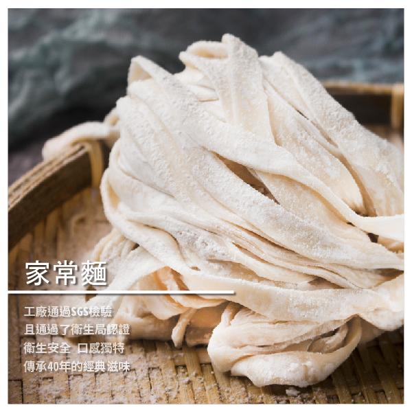【憶仙汕頭麵】家常麵 1台斤/包 5包入