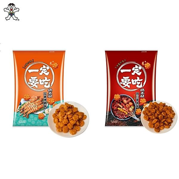 旺旺 一定要吃 四川串串/蒜香烤蝦 98g 經典人氣熱銷辦公室零食 米果米餅 小小酥 餅乾