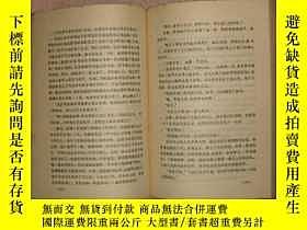 二手書博民逛書店罕見天作之合:毛姆短篇小說選(館藏),,Y475 (英)毛姆(W