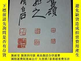 二手書博民逛書店中國現代書畫的先驅者罕見吳昌碩 王一亭 齊白石 三大巨匠展 19