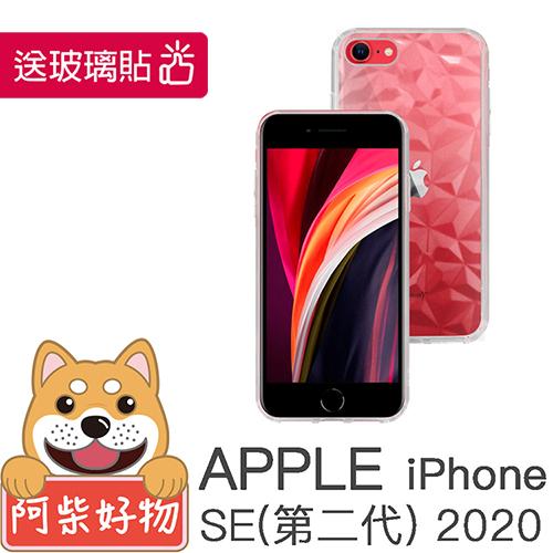【送玻璃貼】阿柴好物 Apple iPhone SE(第二代) 2020 3D造型TPU軟殼