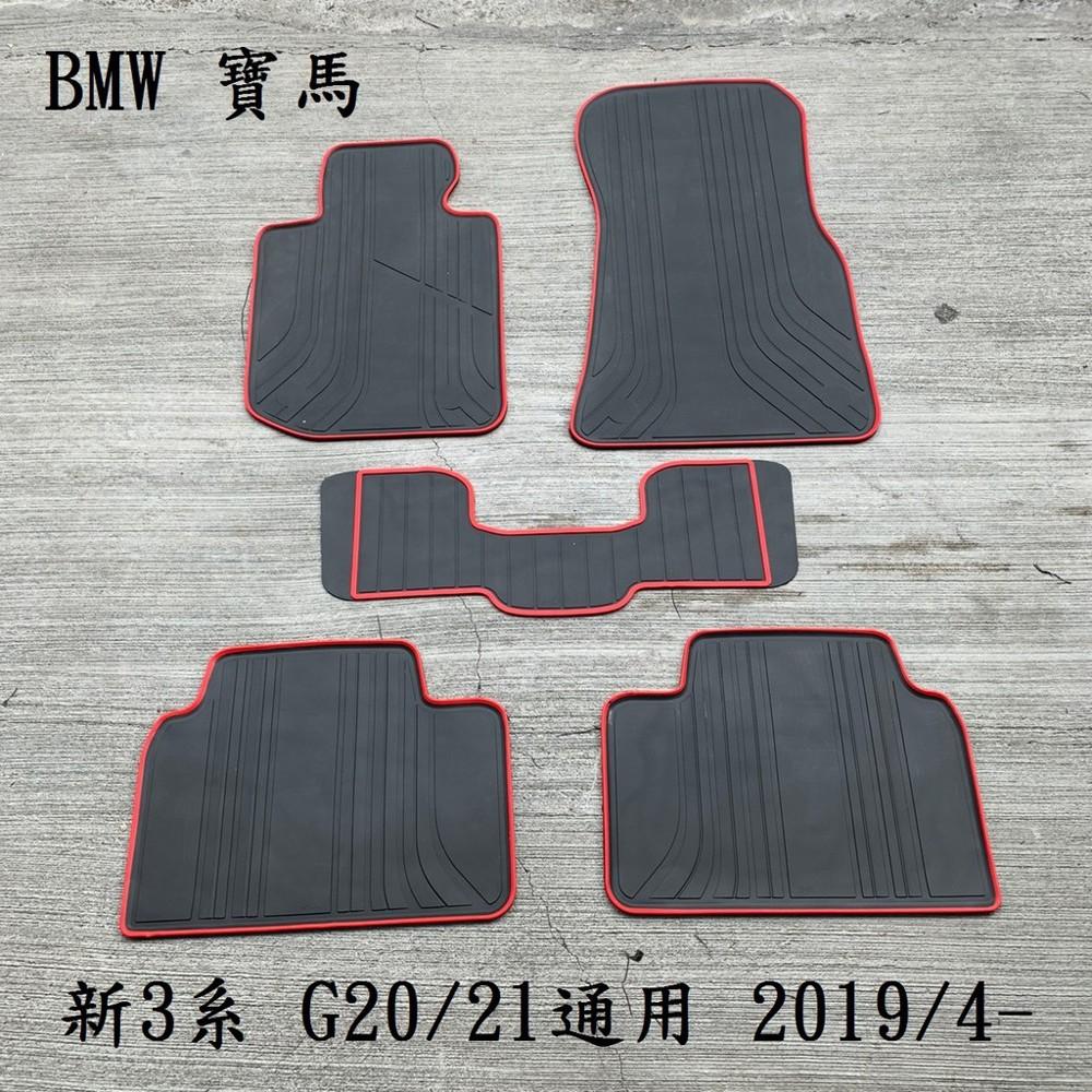 猴野人bmw 寶馬 新3系 g20/21通用 2019/4-年式 橡膠防水腳踏墊 防潮 專用卡扣
