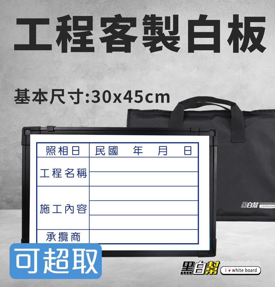 [黑白幫]有現貨 工程告示白板30*45公分 工程 施工牌 交通 表格 磁性白板 小白板 施工白板