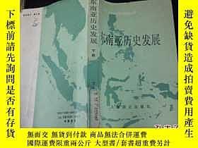 二手書博民逛書店Z罕見東南亞歷史發展(下冊)Y475 【美】約翰・F・卡迪 上海
