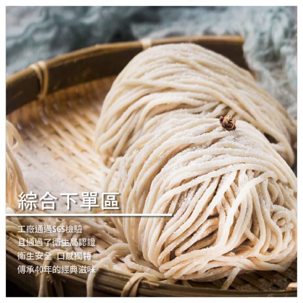 【憶仙汕頭麵】麵條 混搭下單區 1台斤/包 3包入