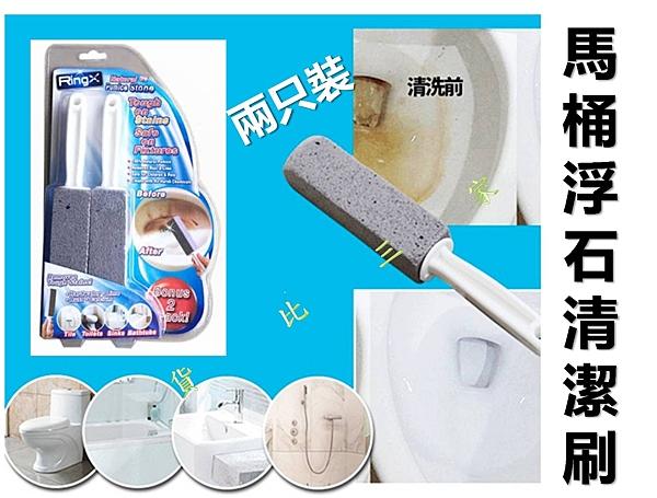 馬桶浮石清潔刷 RingX 2支裝 強效 刷馬桶 汙漬 除鐵鏽 水漬 水槽 浴缸 歐美熱銷 2入 去污 水垢 石灰