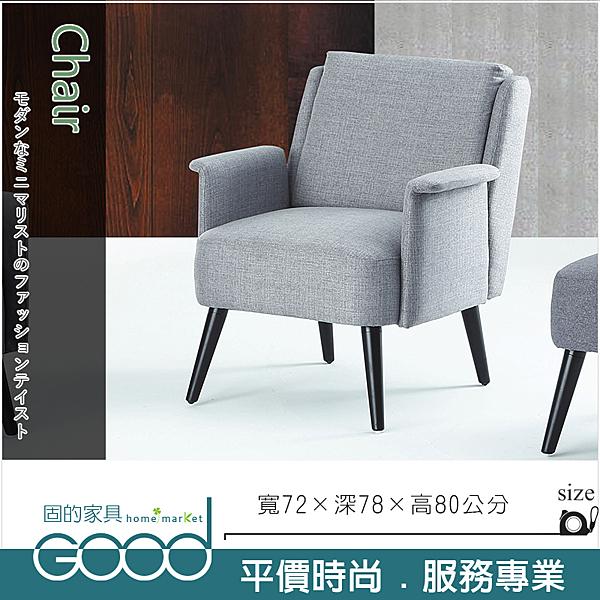《固的家具GOOD》261-6-AT LCY-211N108-P1米沙休閒椅【雙北市含搬運組裝】