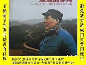 二手書博民逛書店難忘的歲月——罕見-紀念毛澤東轉戰陝北60週年歷史畫冊Y1949