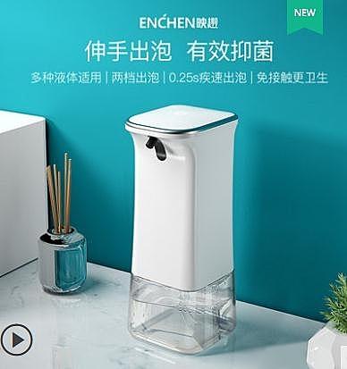 給皂機映趣自動洗手液機套裝智能感應泡沫洗手機家用兒童抑菌洗手皂液器 JUST M