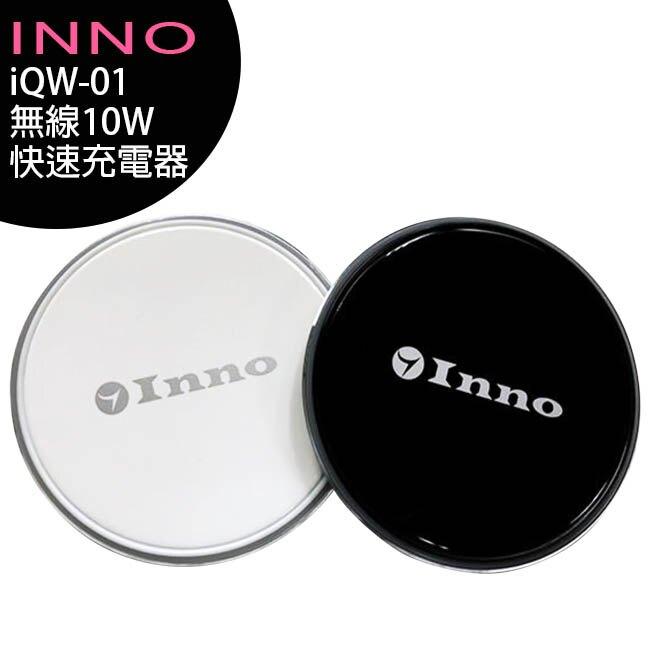 INNO iQW-01 無線Qi快速充電器(10W)