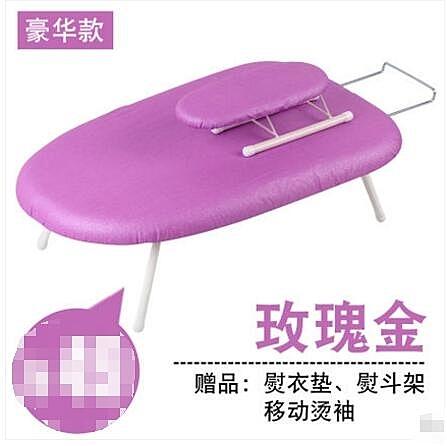 迷你燙衣板折疊加固台式熨衣板家用燙衣架小號電熨斗板 【快速】