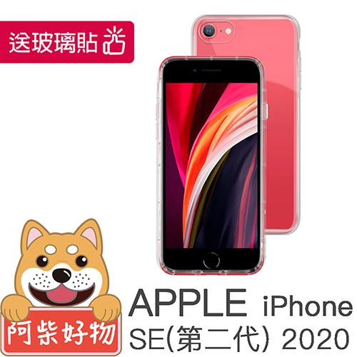 【送玻璃貼】阿柴好物 Apple iPhone SE(第二代) 2020 TPU透明手機保護殼