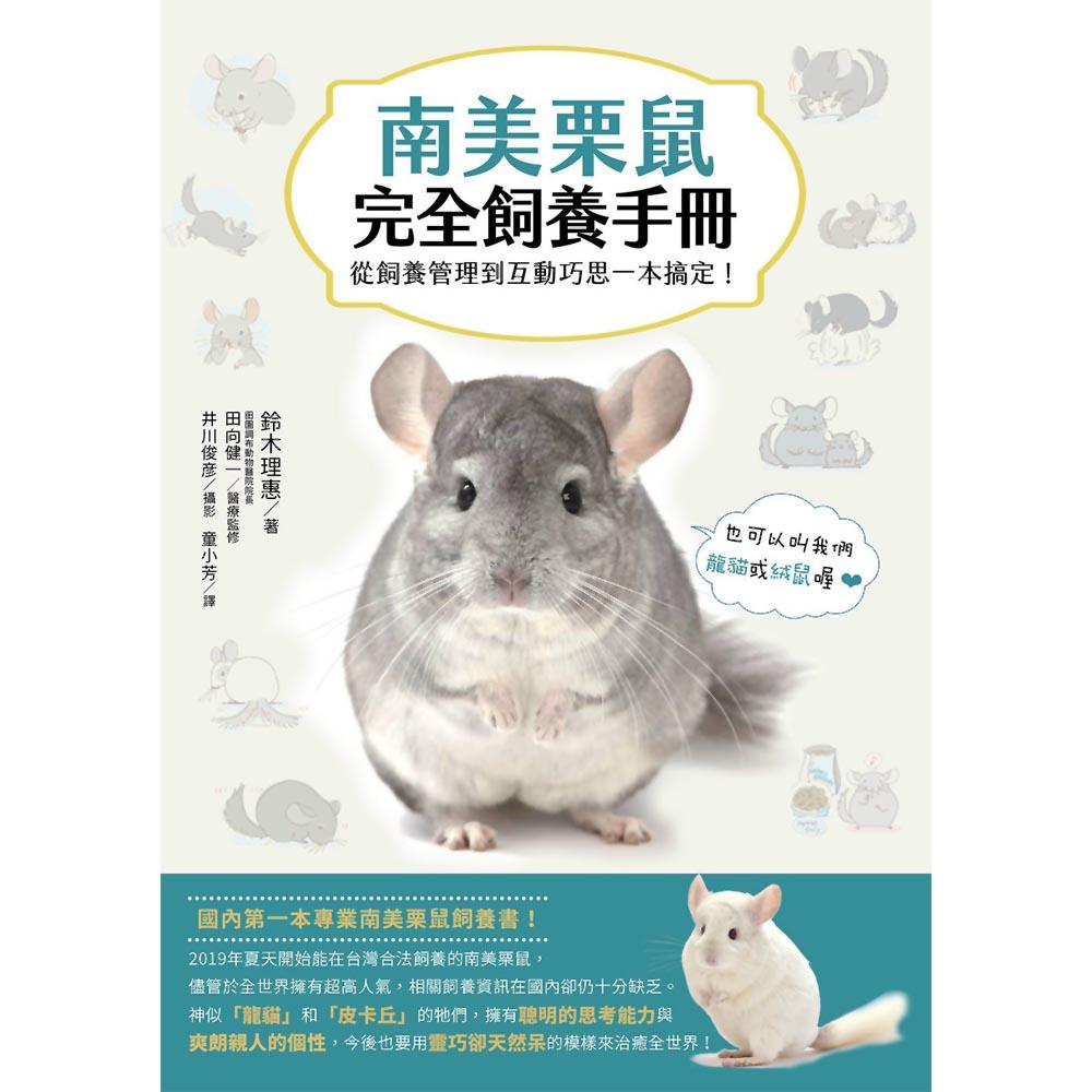 南美栗鼠完全飼養手冊:從飼養管理到互動巧思一本搞定!