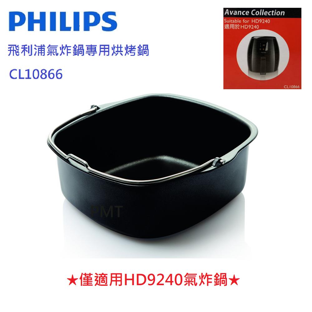 PHILIPS飛利浦健康氣炸鍋專用烘烤鍋CL10866(適用HD9240)