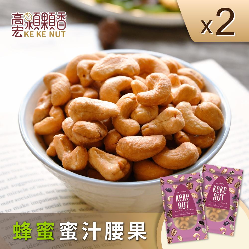 【高宏顆顆香】零添加養生首選堅果系列-蜂蜜蜜汁腰果(100g/2包入)