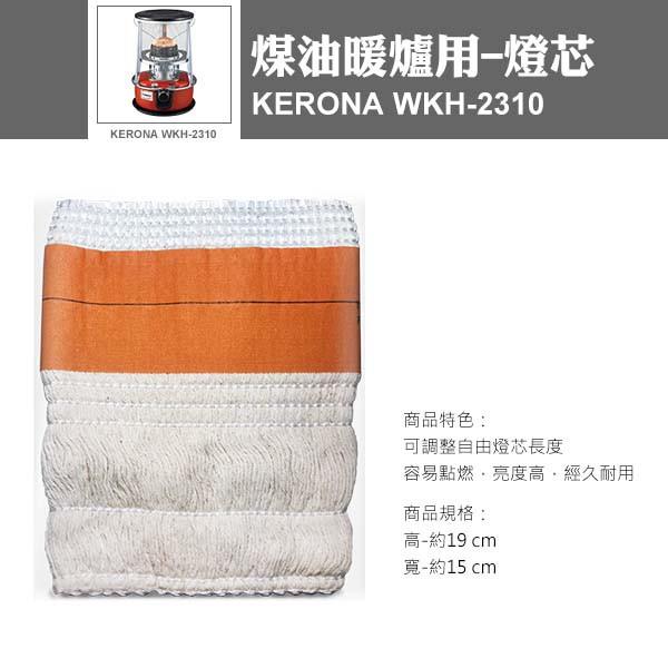 KERONA 煤油暖爐用-燈芯 (WKH-2310) 煤油 暖爐 燈芯 棉芯