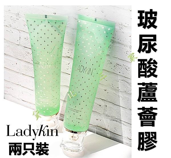 LADYKIN 玻尿酸蘆薈凝膠 舒緩 控油 蛋白 調理 導入液 清潤 化粧水 晚安面膜 涷膜 滋養 面膜 清爽
