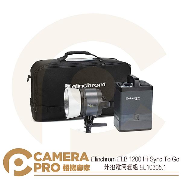 ◎相機專家◎ Elinchrom ELB 1200 Hi-Sync To Go 外拍電筒套組 EL10305.1 公司貨