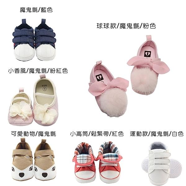 Baby Talk 寶寶學步鞋【六甲媽咪】