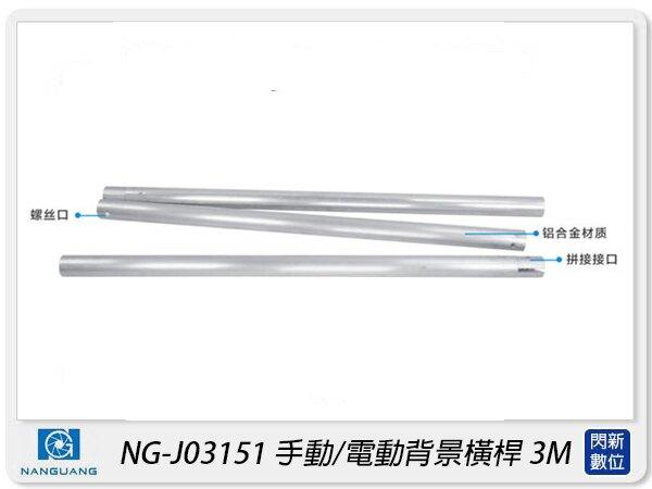 【滿3000現折300+點數10倍回饋】Nanguang 南冠/南光 NG-J03151 背景橫竿 升降器 寬度3M 背景架(NGJ03151,公司貨)