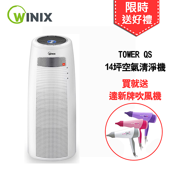 WINIX 空氣清淨機 TOWER TOWER QS WH(自動除菌離子 +JBL藍芽音響 旗艦款) ATSU305-HKT