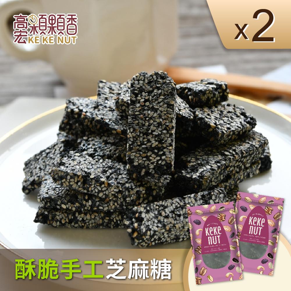 【高宏顆顆香】台灣手工黑芝麻系列-酥脆手工芝麻糖(80g/2包入)