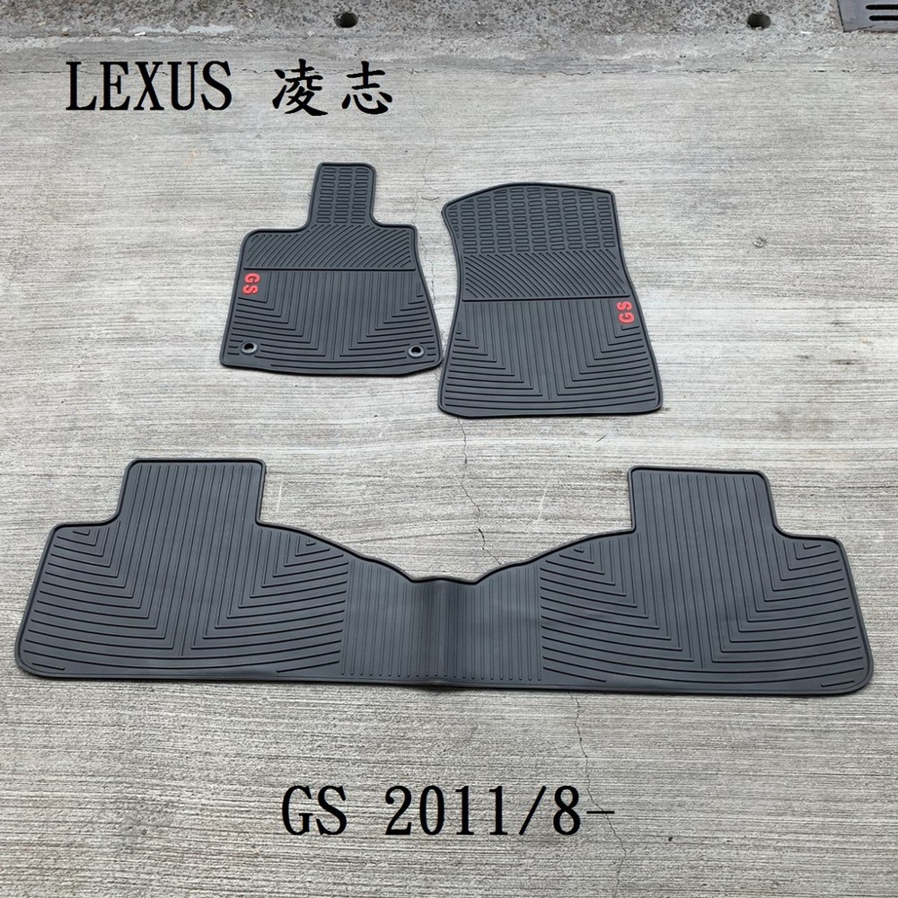 猴野人凌志 lexus gs 2011/8-年式 橡膠防水腳踏墊 防潮 專用卡扣設計