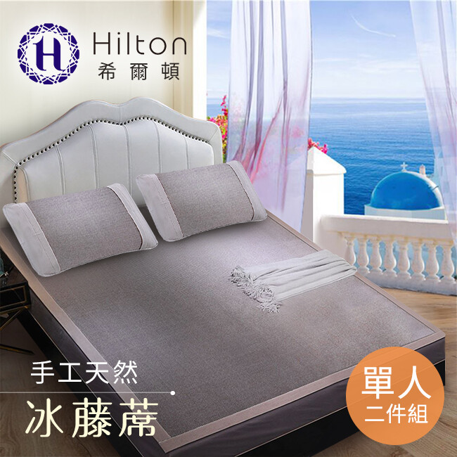 hilton希爾頓希臘風情天然手工冰藤蓆單人二件套(b0079-ps)