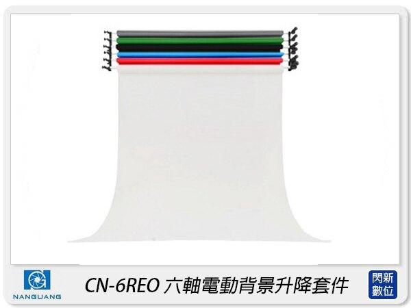 【銀行刷卡金回饋】Nanguang 南冠/南光 CN-6REO 電動背景架 背景升降架 支架(CN6REO,公司貨)