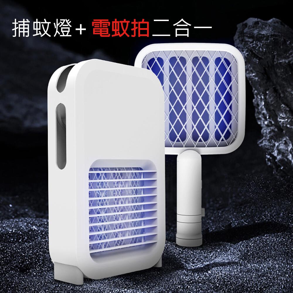兩用型紫光誘蚊無線捕蚊燈電蚊拍