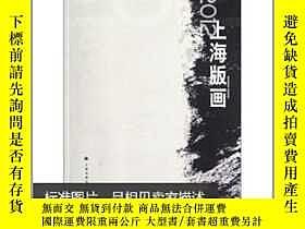 二手書博民逛書店罕見2012上海版畫Y162251 上海書畫出版社 ISBN:9