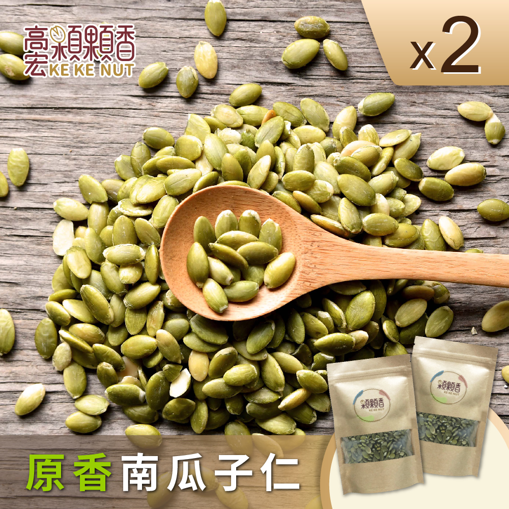【高宏顆顆香】團購第一唰嘴瓜子系列-原香南瓜子仁(230g/2包入)