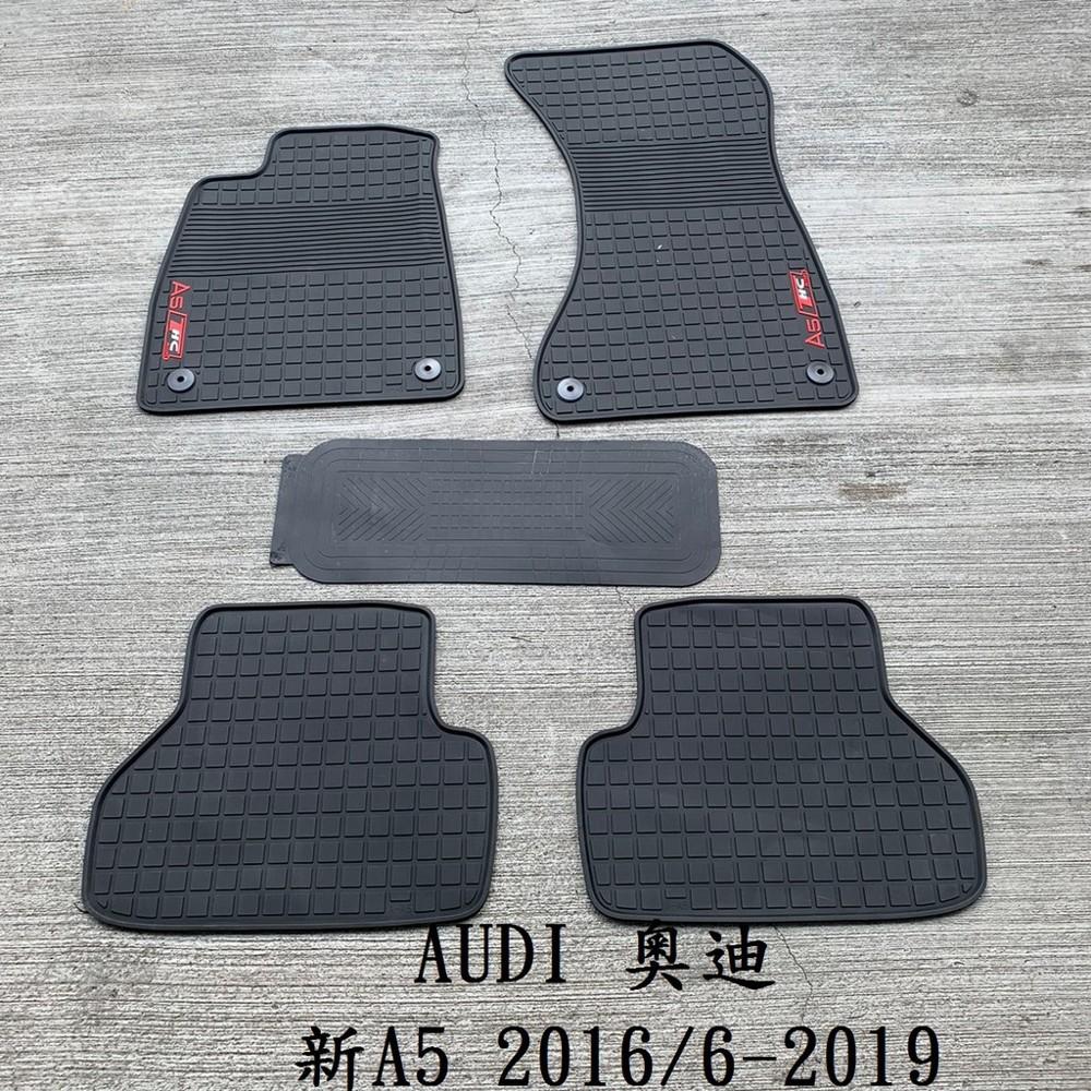 猴野人奧迪 audi 新a5 2016/6-2019年式 橡膠防水腳踏墊 防潮 專用卡扣設計