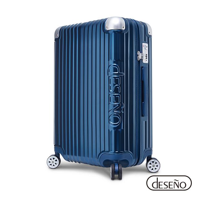 Deseno 尊爵傳奇IV 29吋 特仕版防爆新型拉鍊行李箱-消光金屬藍