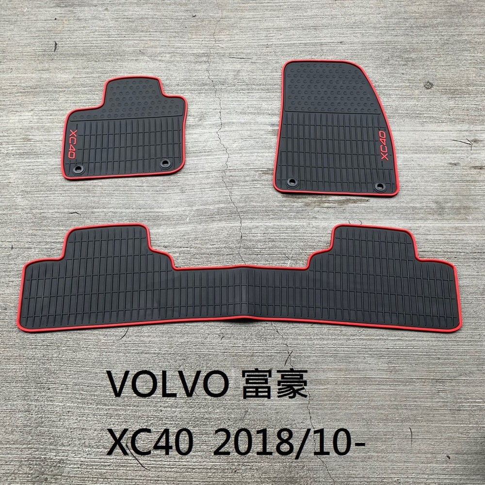 猴野人富豪 volvo xc40 2018/10-年式 橡膠防水腳踏墊 防潮 專用卡扣設計
